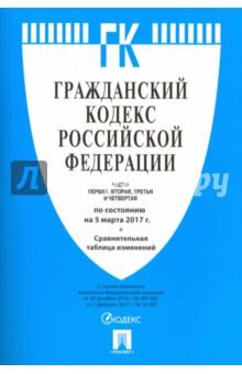 Иллюстрация 1 из 3 для Гражданский кодекс Российской Федерации по состоянию на 05 марта 2017 года. Части 1-4   Лабиринт - книги. Источник: Лабиринт