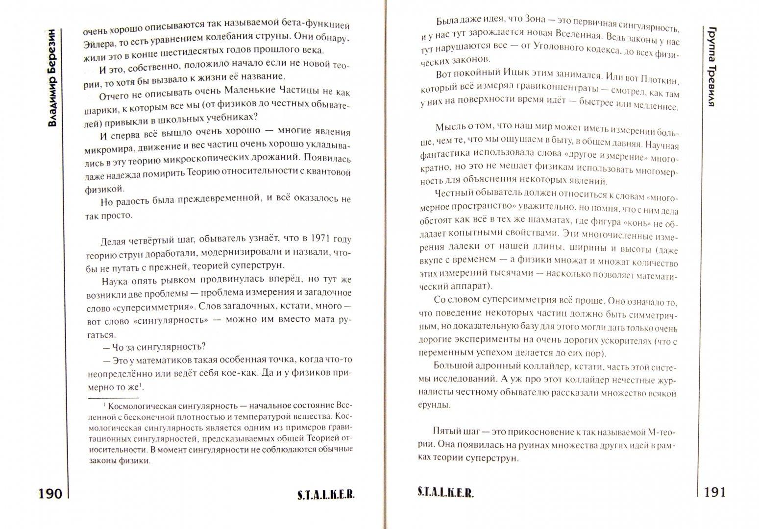 Иллюстрация 1 из 3 для Группа Тревиля - Владимир Березин   Лабиринт - книги. Источник: Лабиринт