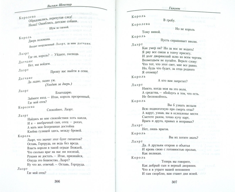 Иллюстрация 1 из 19 для Малое собрание сочинений - Уильям Шекспир | Лабиринт - книги. Источник: Лабиринт