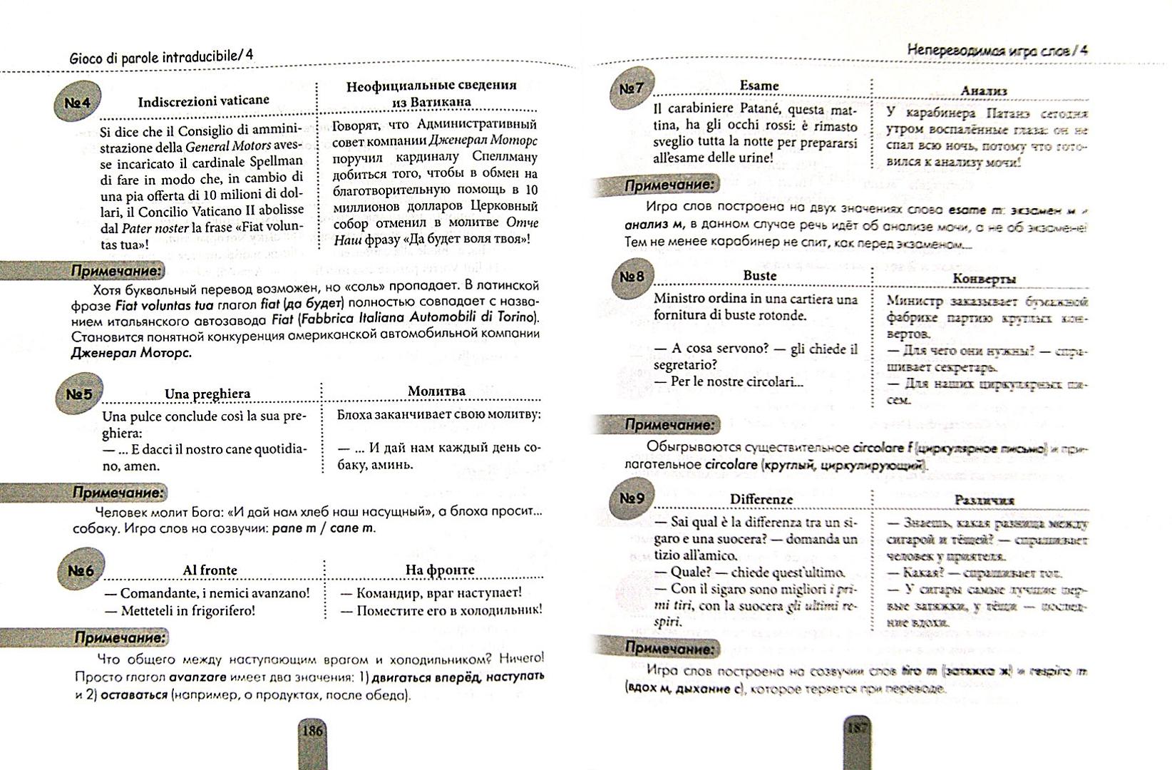 Иллюстрация 1 из 20 для Итальянский в шутках и анекдотах - Людмила Кучера-Бози | Лабиринт - книги. Источник: Лабиринт