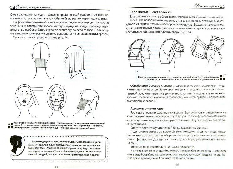 Технологии женских стрижек учебник