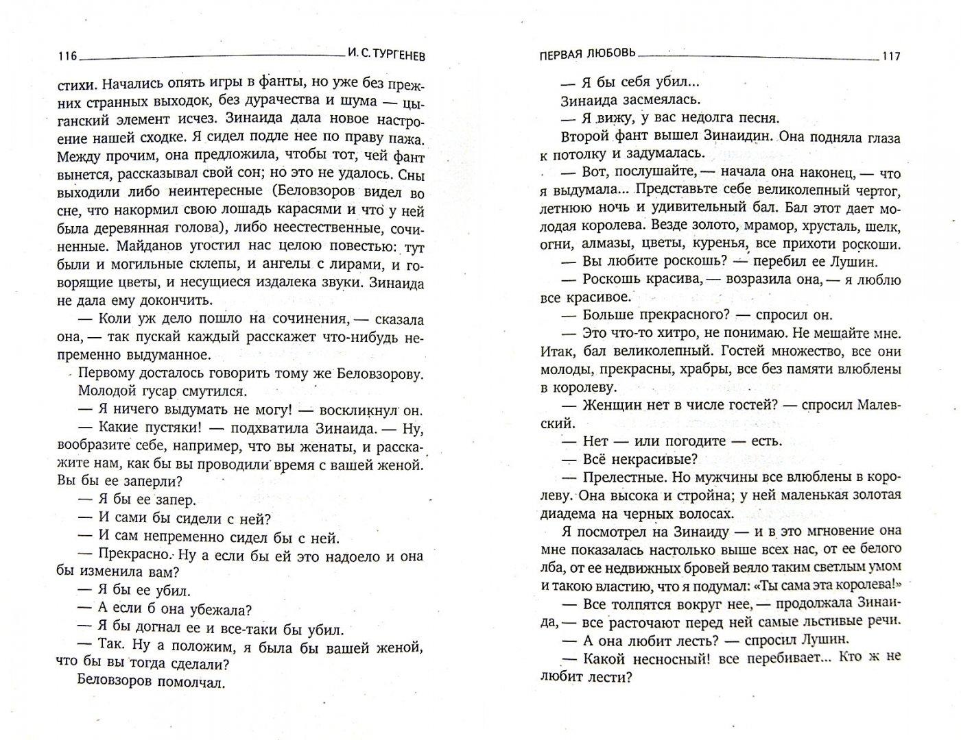 Иллюстрация 1 из 8 для Первая любовь - Иван Тургенев   Лабиринт - книги. Источник: Лабиринт
