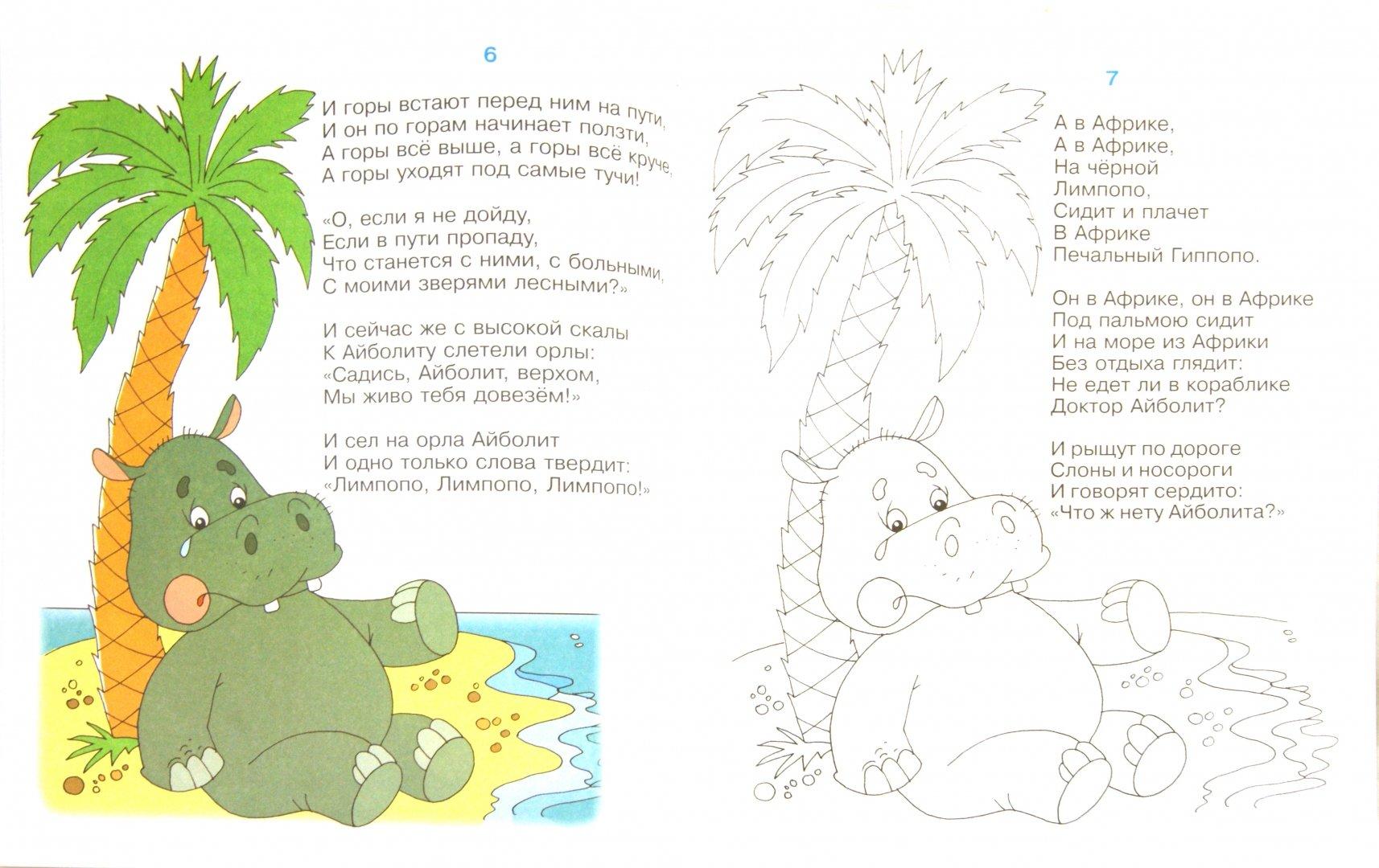 Иллюстрация 1 из 31 для Айболит. Книжка-раскраска - Корней Чуковский   Лабиринт - книги. Источник: Лабиринт