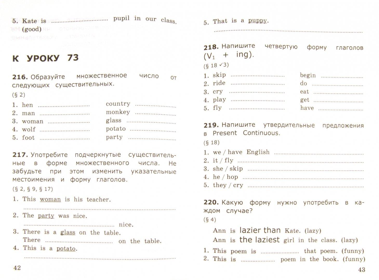 Иллюстрация 1 из 24 для Английский язык. Грамматика. 3 класс. Сборник упражнений к учебнику Верещагиной. В 2-х частях. ФГОС - Елена Барашкова | Лабиринт - книги. Источник: Лабиринт