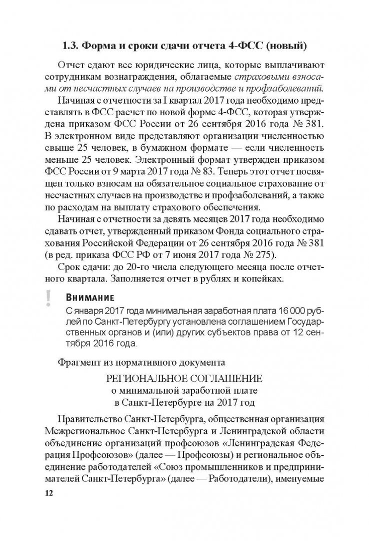 Иллюстрация 6 из 10 для Бухгалтерская и налоговая отчетность в таблицах и примерах. С учетом последних изменений - Светлана Левшова | Лабиринт - книги. Источник: Лабиринт