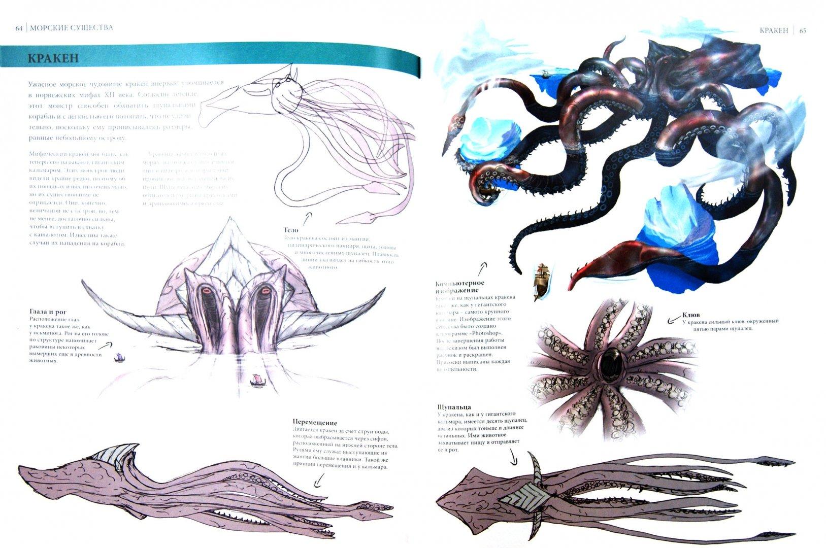 Иллюстрация 1 из 19 для Рисуем фантастических героев. Ночные оборотни, морские чудовища, болотные твари, ледяные драконы - Кевин Уокер | Лабиринт - книги. Источник: Лабиринт