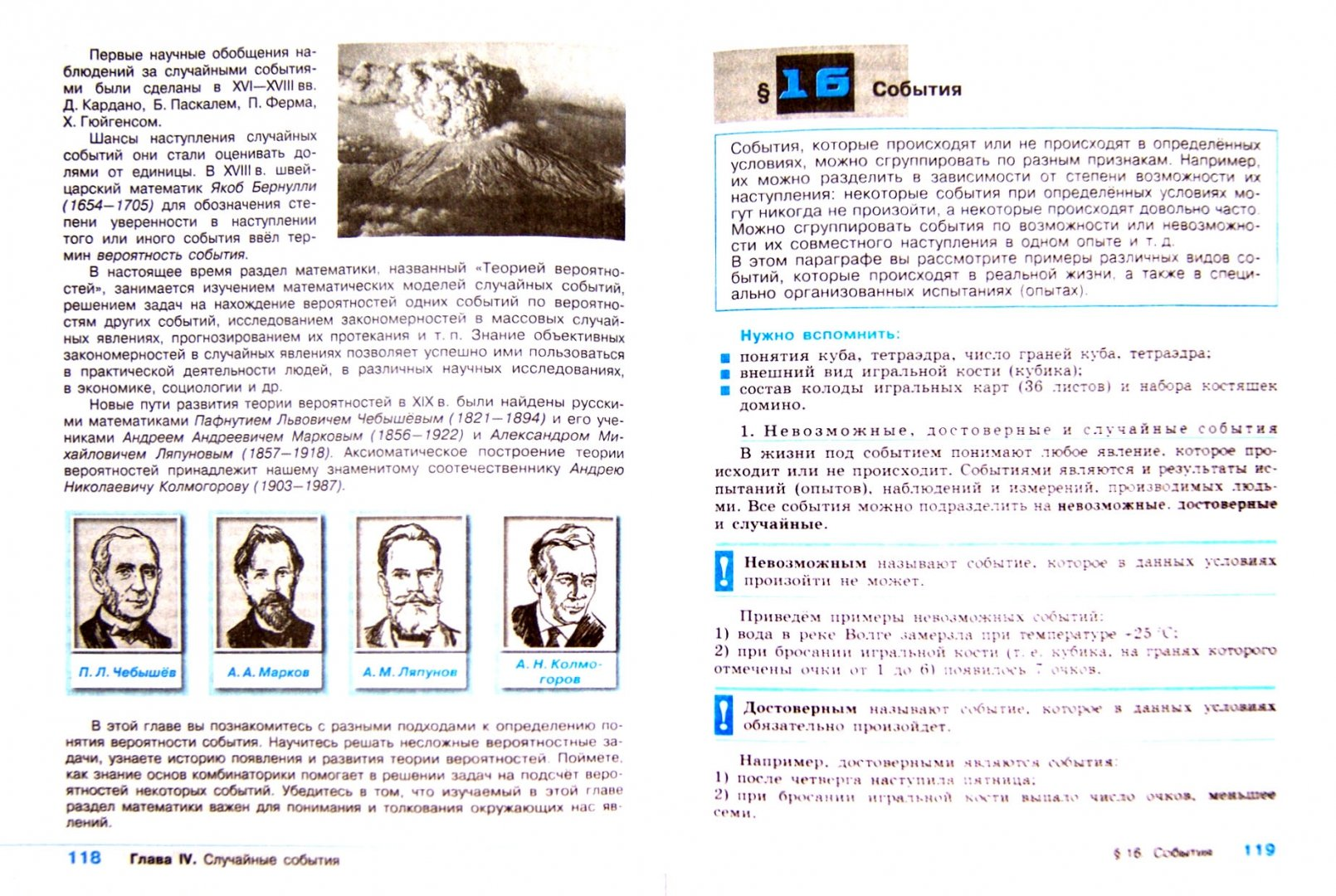 Иллюстрация 1 из 26 для Алгебра. 9 класс. Учебник. ФГОС - Колягин, Ткачева, Шабунин, Федорова | Лабиринт - книги. Источник: Лабиринт