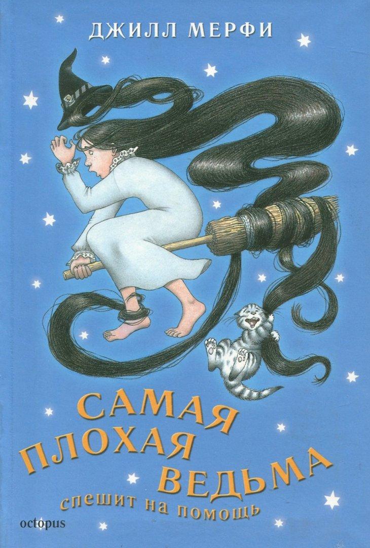 Иллюстрация 1 из 26 для Самая плохая ведьма. Книга 5. Спешит на помощь - Джилл Мерфи   Лабиринт - книги. Источник: Лабиринт