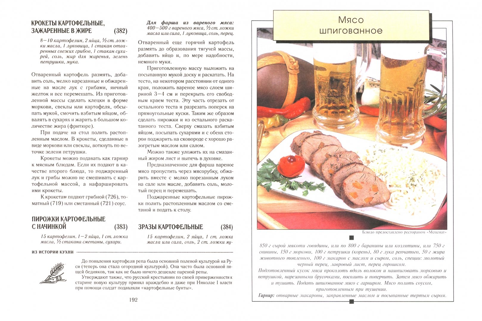 Иллюстрация 1 из 36 для 1111 вкусных блюд - Яков Шницель | Лабиринт - книги. Источник: Лабиринт