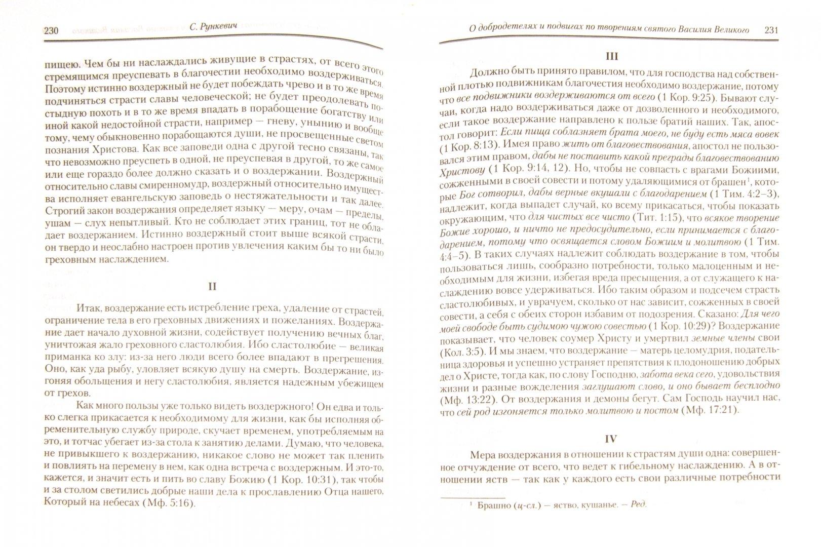 Иллюстрация 1 из 16 для Святитель Василий Великий. Сборник статей | Лабиринт - книги. Источник: Лабиринт
