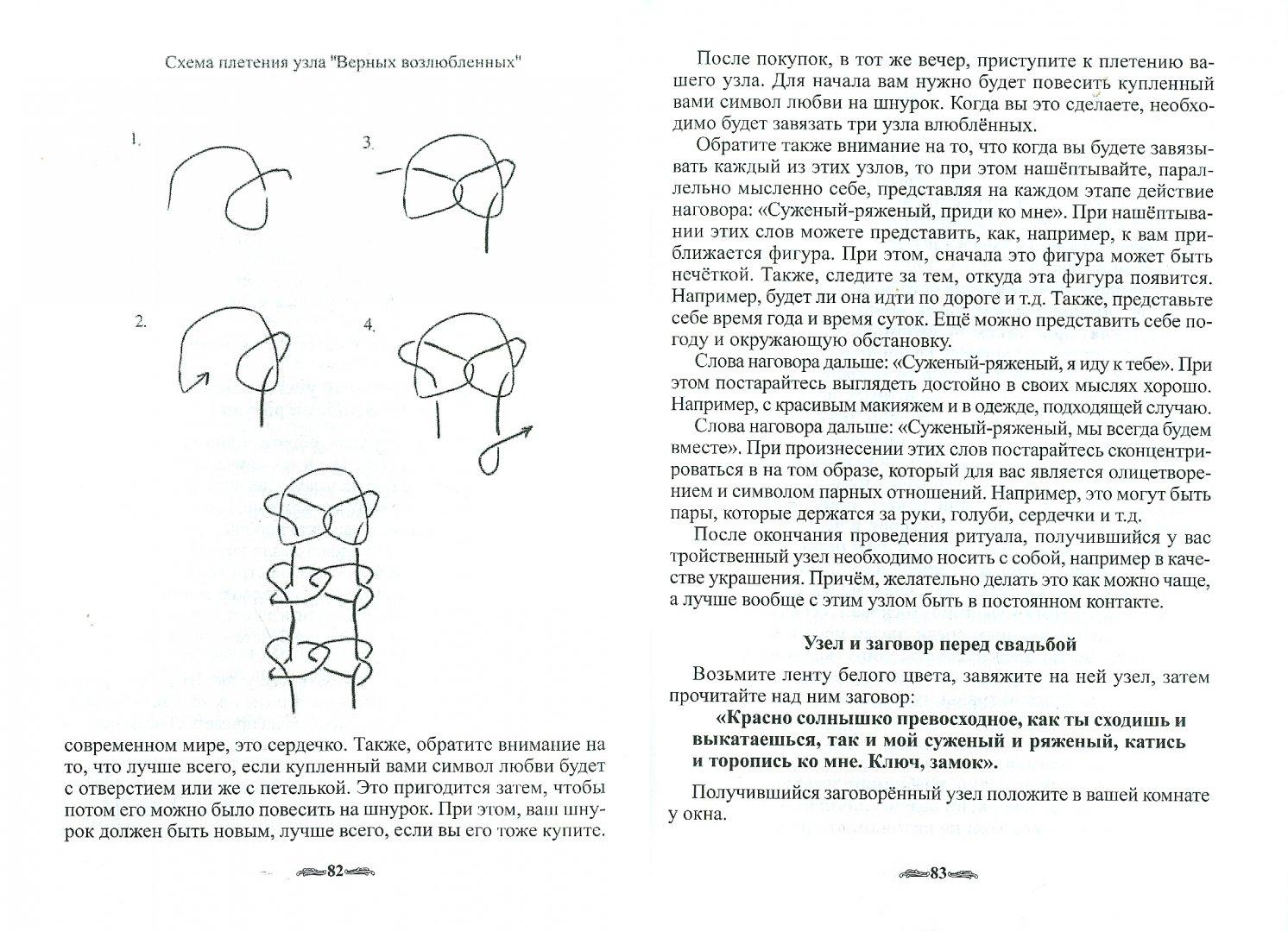 Иллюстрация 1 из 11 для Славянские магические узлы и заговоры - Крючкова, Крючкова   Лабиринт - книги. Источник: Лабиринт