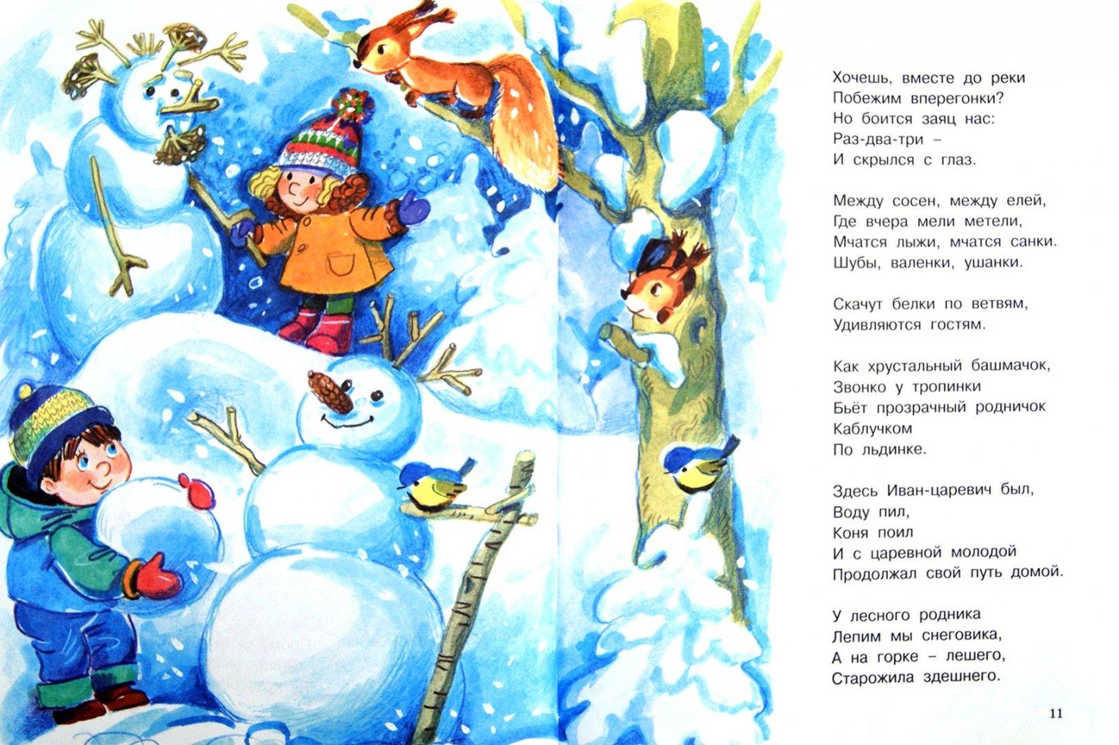Иллюстрация 1 из 40 для В новогоднем лесу - Владимир Степанов | Лабиринт - книги. Источник: Лабиринт