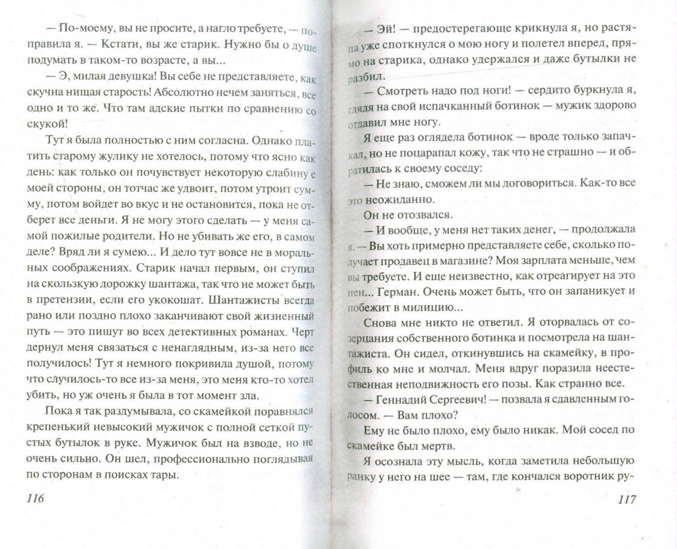 Иллюстрация 1 из 6 для Настоящая жизнь - Наталья Александрова   Лабиринт - книги. Источник: Лабиринт