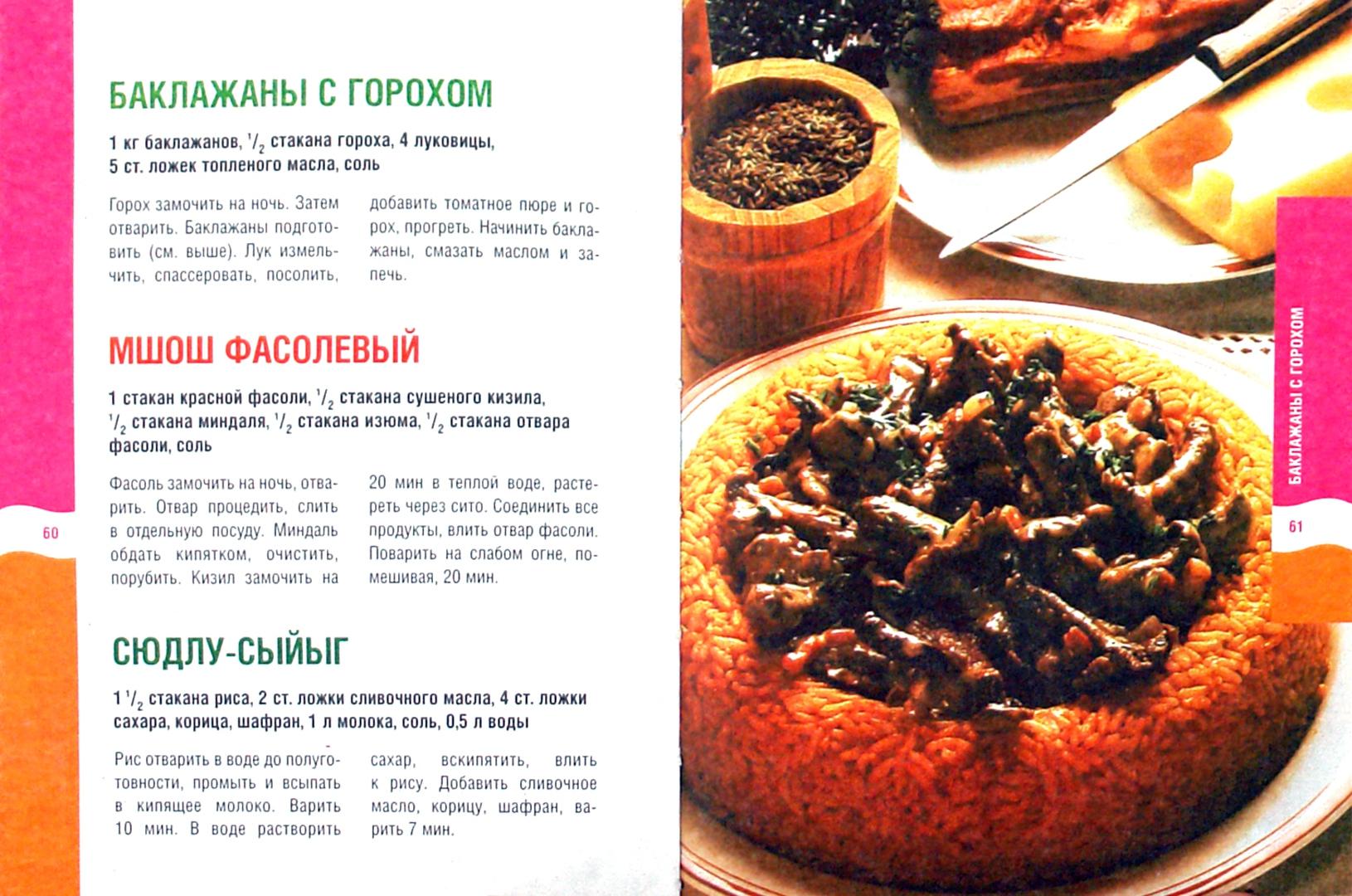 Иллюстрация 1 из 5 для 99 гениальных рецептов. Кавказская кухня - Т. Деревянко | Лабиринт - книги. Источник: Лабиринт