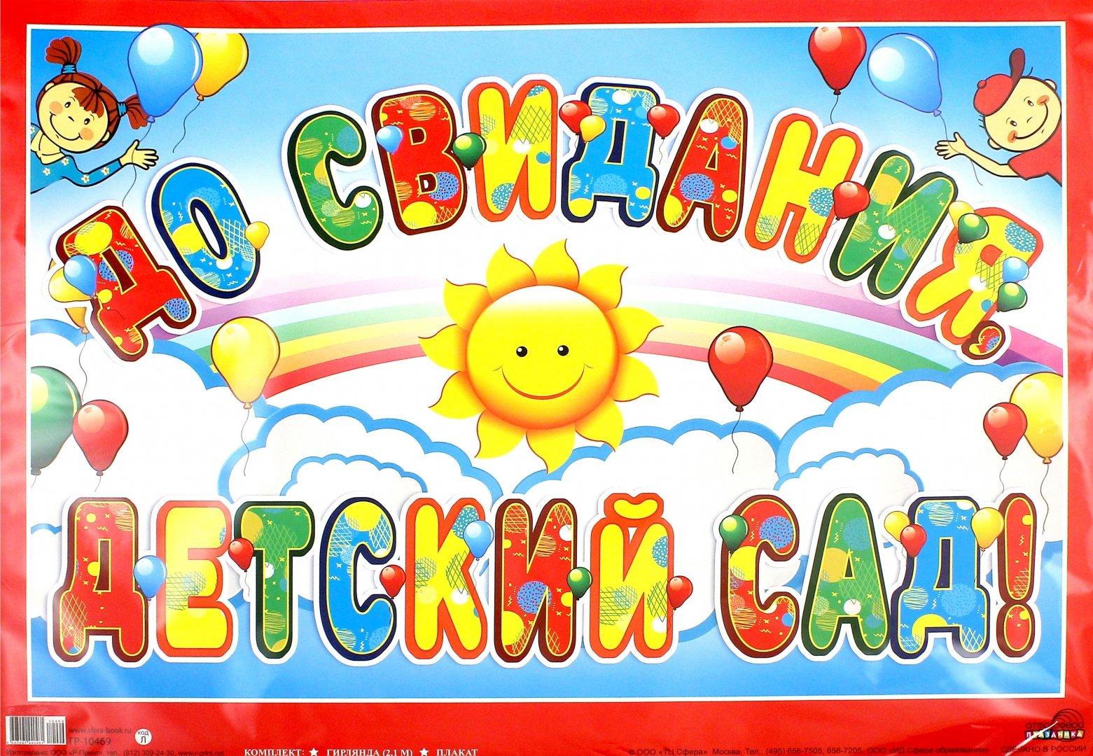 Выпускной в детском саду открытка