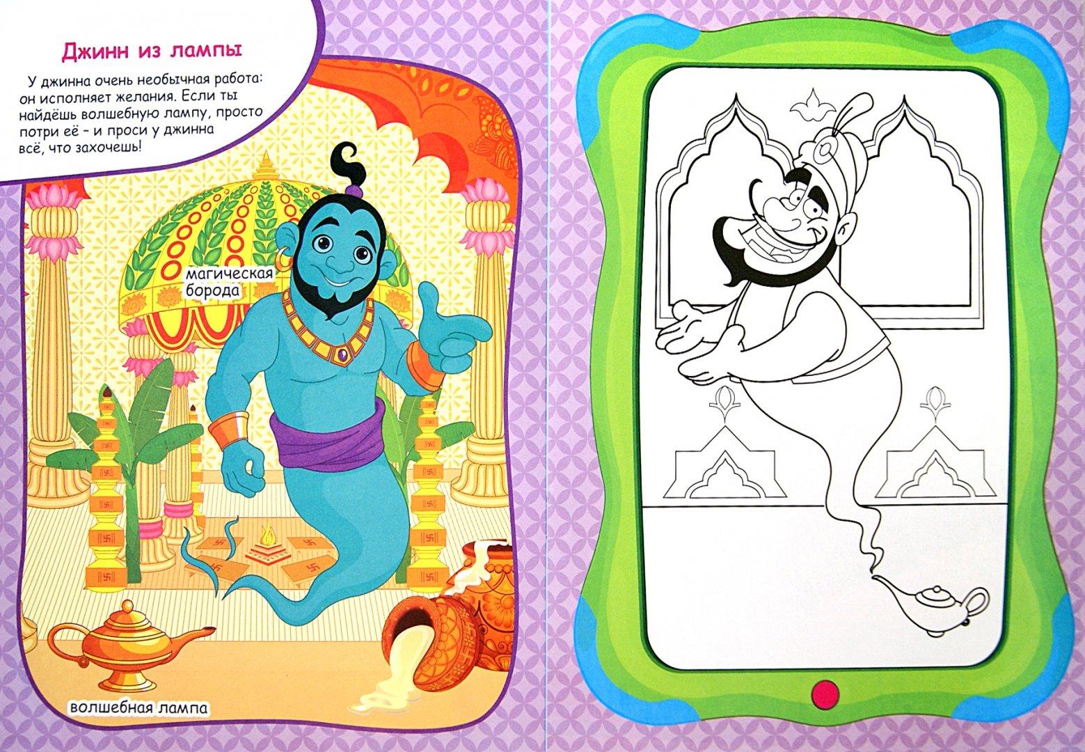 Иллюстрация 1 из 10 для В мире сказок - Юлия Юга   Лабиринт - книги. Источник: Лабиринт