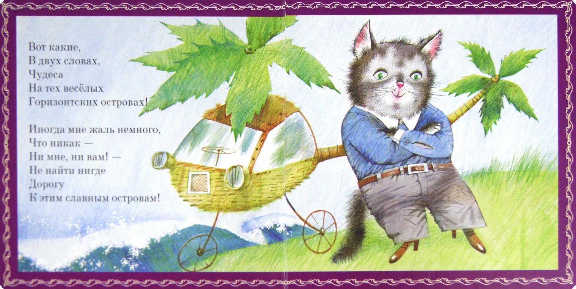 Иллюстрация 1 из 6 для Кит и кот - Борис Заходер | Лабиринт - книги. Источник: Лабиринт