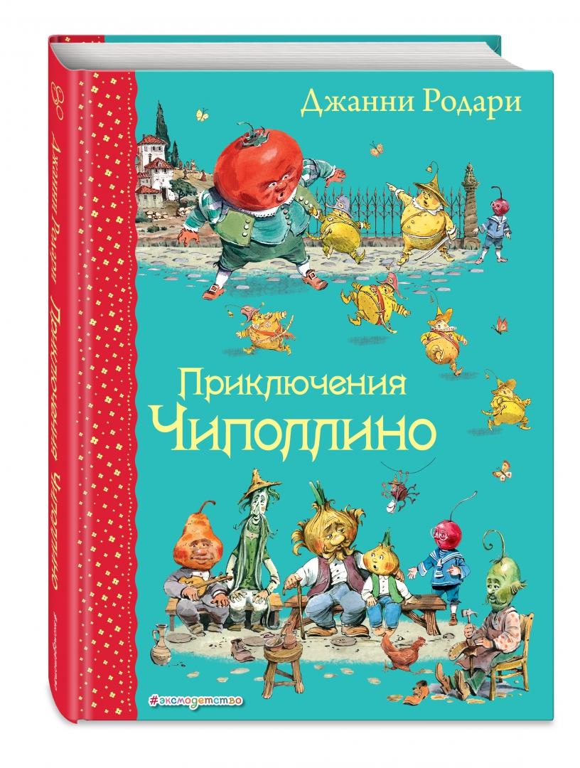 Иллюстрация 1 из 123 для Приключения Чиполлино - Джанни Родари | Лабиринт - книги. Источник: Лабиринт
