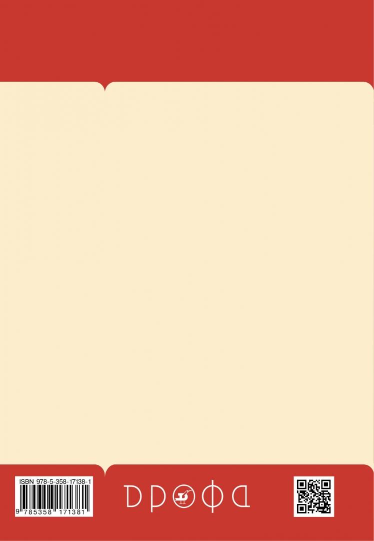 Иллюстрация 1 из 7 для Основы буддийской культуры. 4 класс (4-5 классы). Учебник. РИТМ. ФГОС - Китинов, Савченко, Якушкина   Лабиринт - книги. Источник: Лабиринт