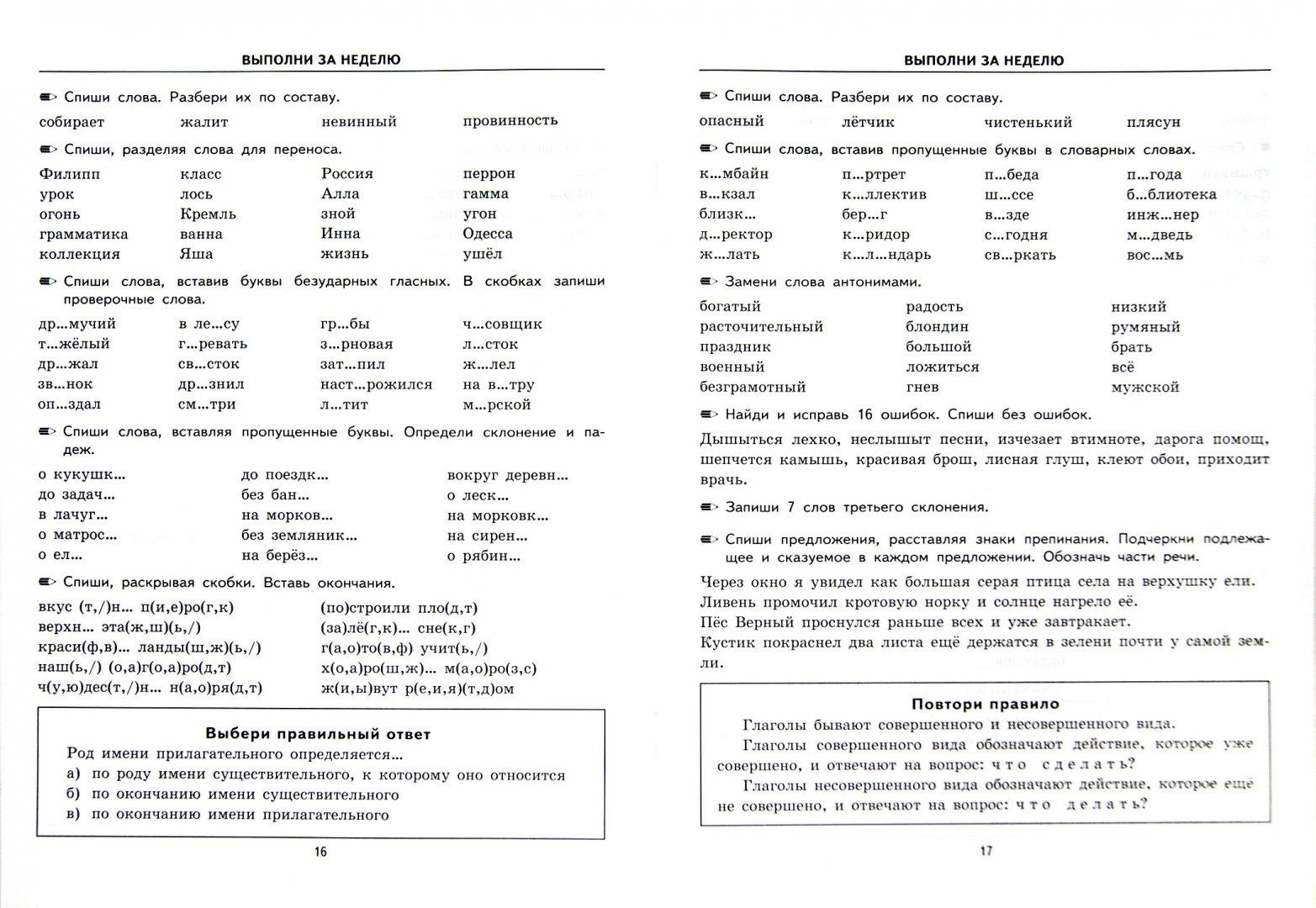 Иллюстрация 2 из 34 для Русский язык. 4 класс. Тренировочные примеры. Задания для повторения и закрепления. ФГОС - Марта Кузнецова | Лабиринт - книги. Источник: Лабиринт