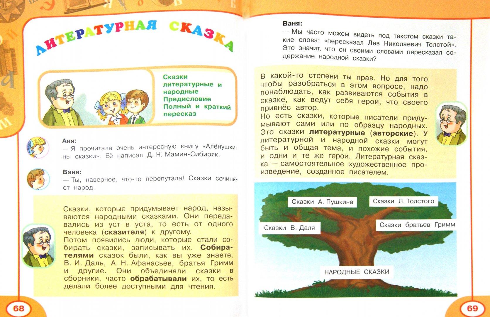 картинки из учебника по литературному чтению интервью интерфаксу заявил