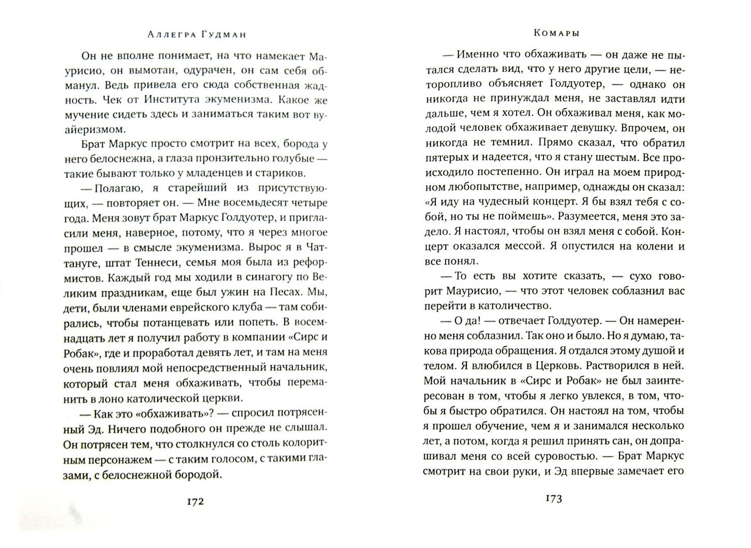 Иллюстрация 1 из 7 для Семья Марковиц - Аллегра Гудман | Лабиринт - книги. Источник: Лабиринт