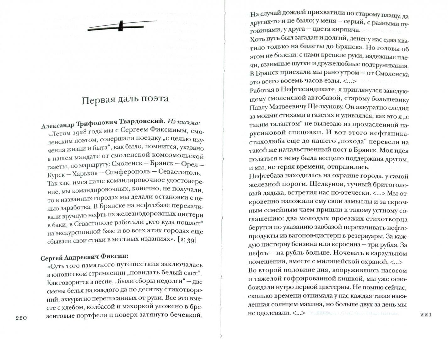 Иллюстрация 1 из 11 для Твардовский без глянца   Лабиринт - книги. Источник: Лабиринт