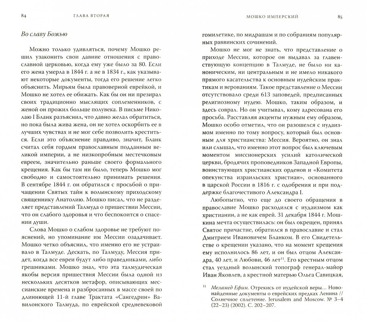 Иллюстрация 1 из 10 для Еврейский вопрос Ленину - Йоханан Петровский-Штерн | Лабиринт - книги. Источник: Лабиринт