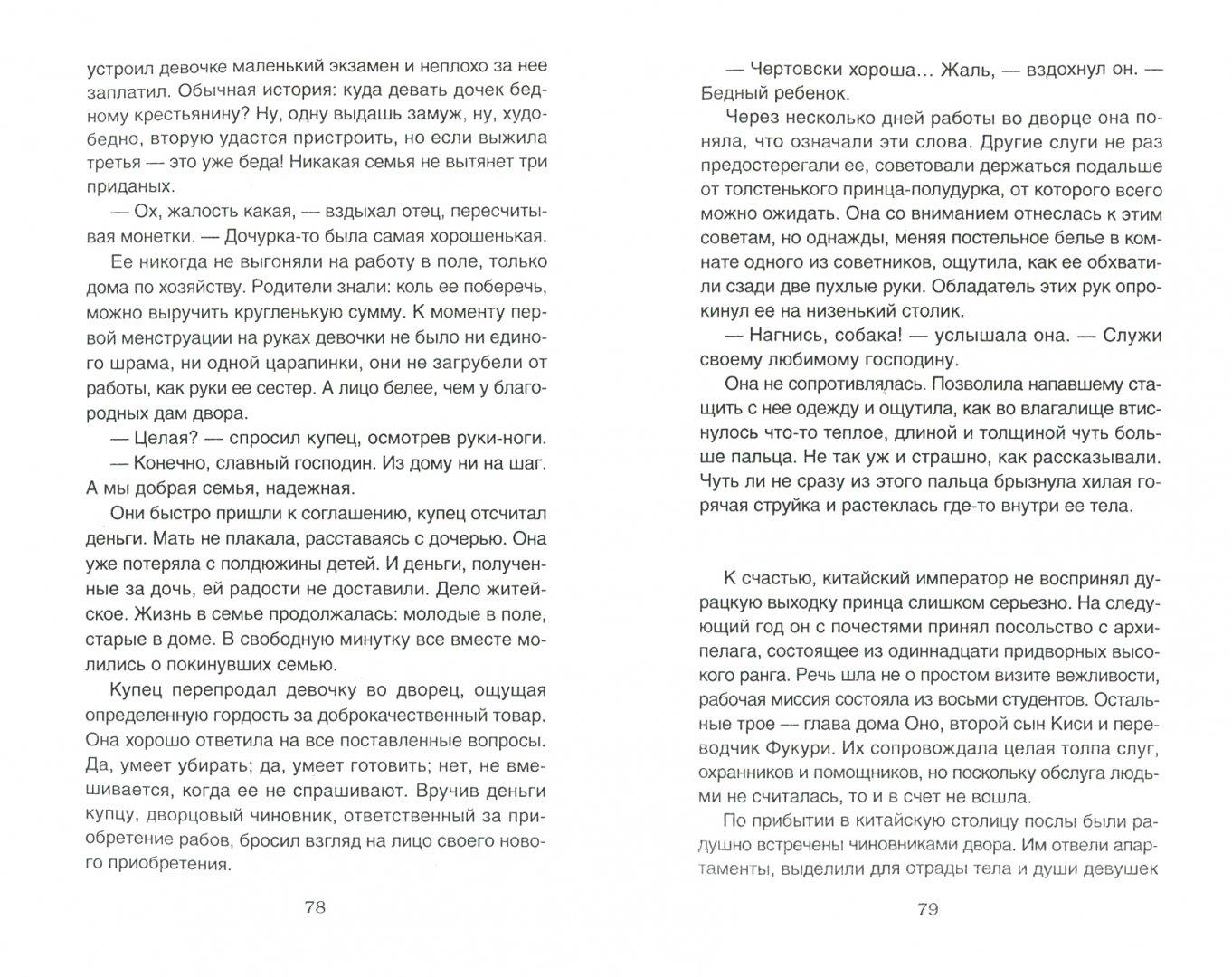 Иллюстрация 1 из 5 для Микрокосмос, или Теорема Сога - Асука Фудзимори | Лабиринт - книги. Источник: Лабиринт