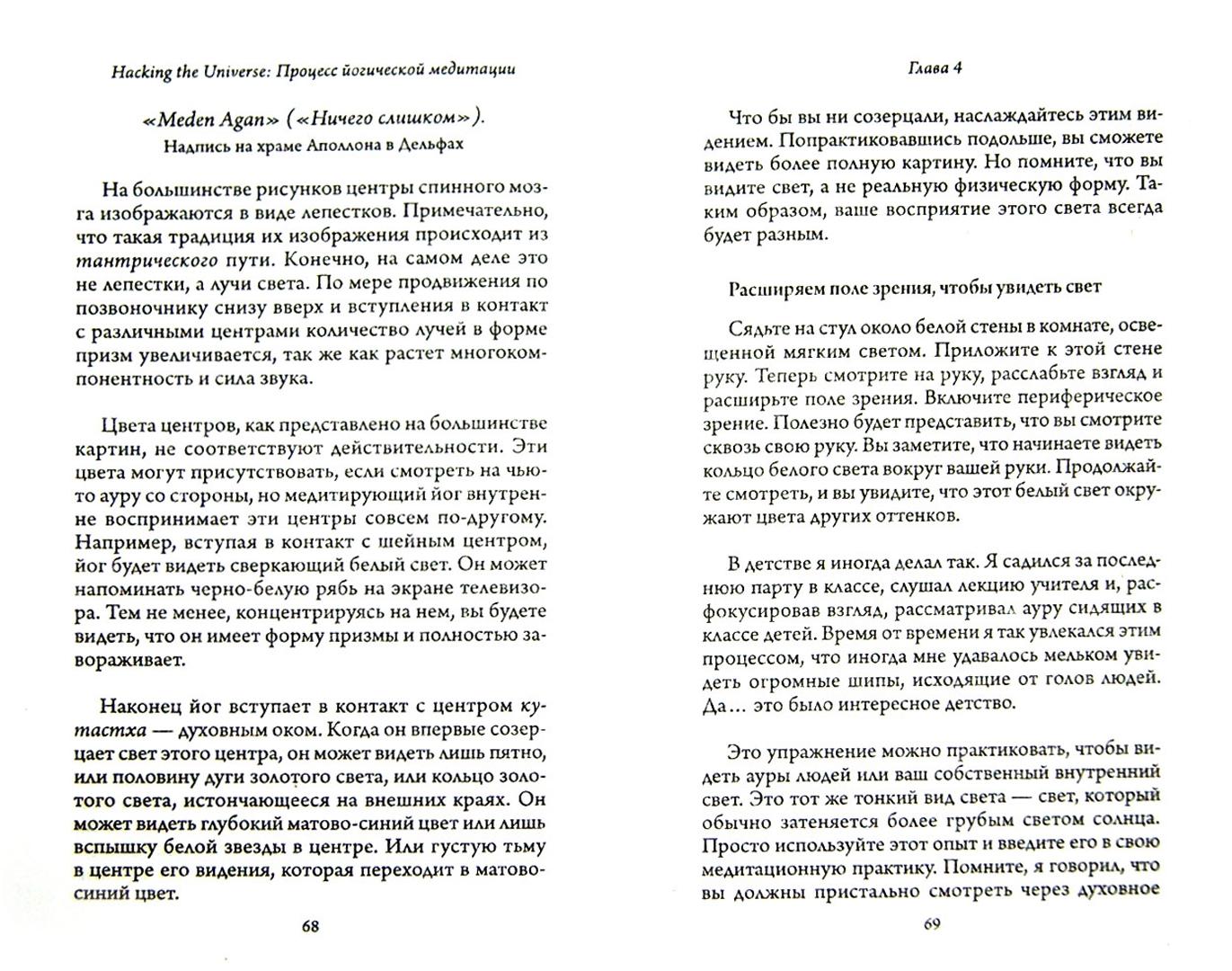 Иллюстрация 1 из 5 для Hacking the Universe. Процесс йогической медитации - Форрест Кнутсон | Лабиринт - книги. Источник: Лабиринт