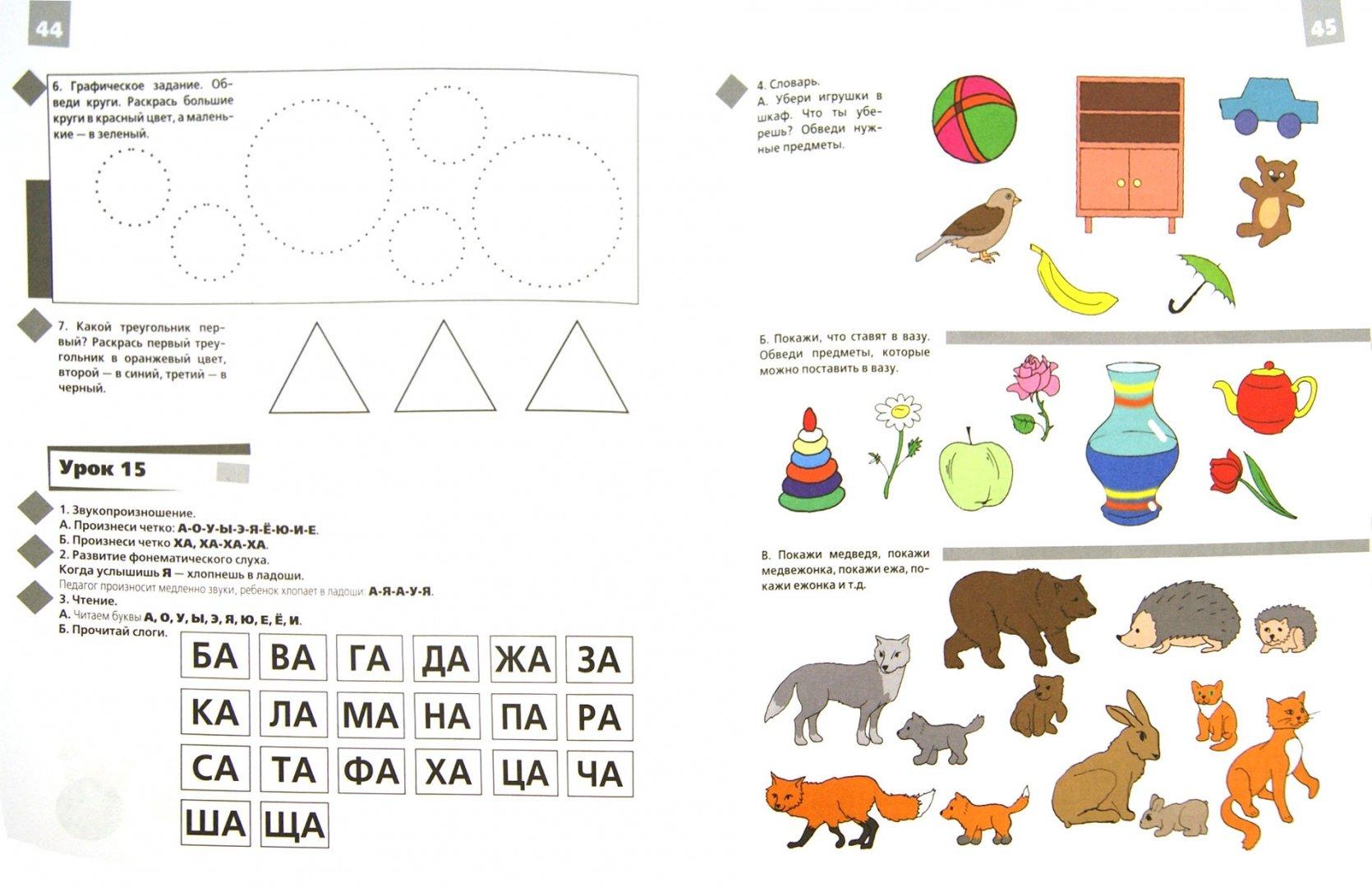 Иллюстрация 1 из 16 для Увлекательная логопедия. Учимся понимать речь. Для детей 2,5-4 лет - Екатерина Климонтович   Лабиринт - книги. Источник: Лабиринт