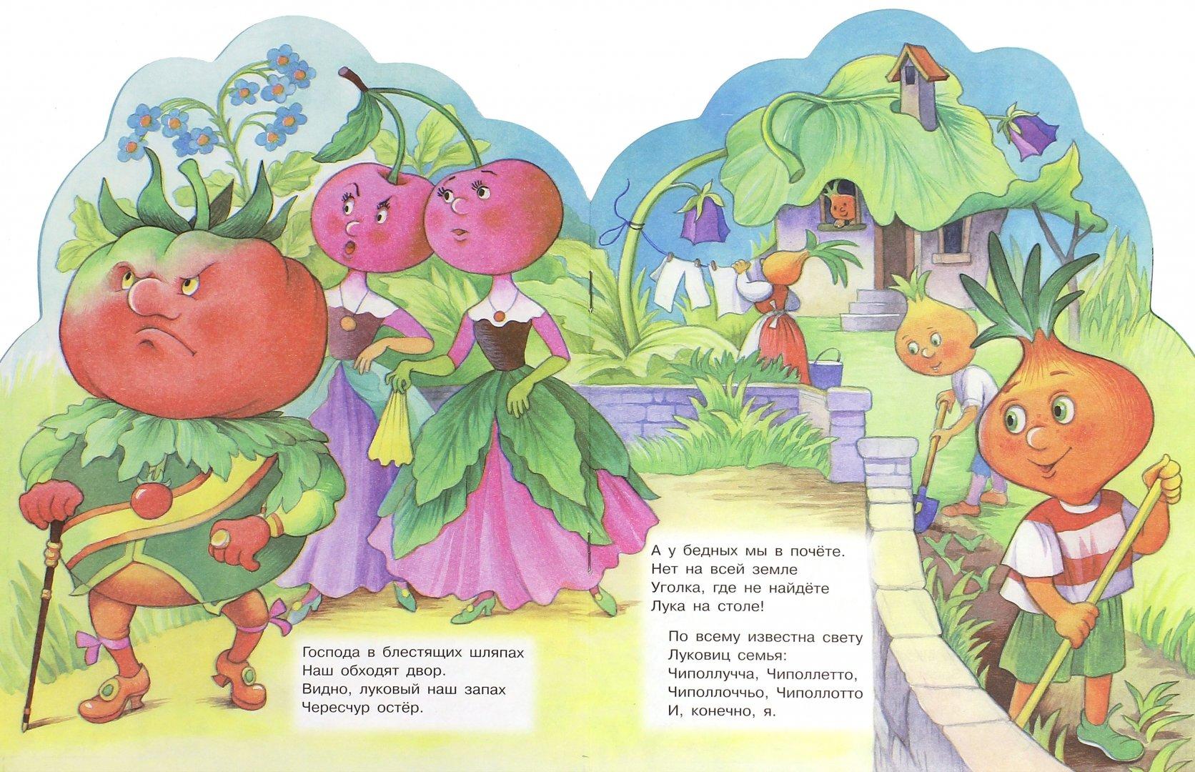 приключения чиполлино картинки овощей ход идут природные
