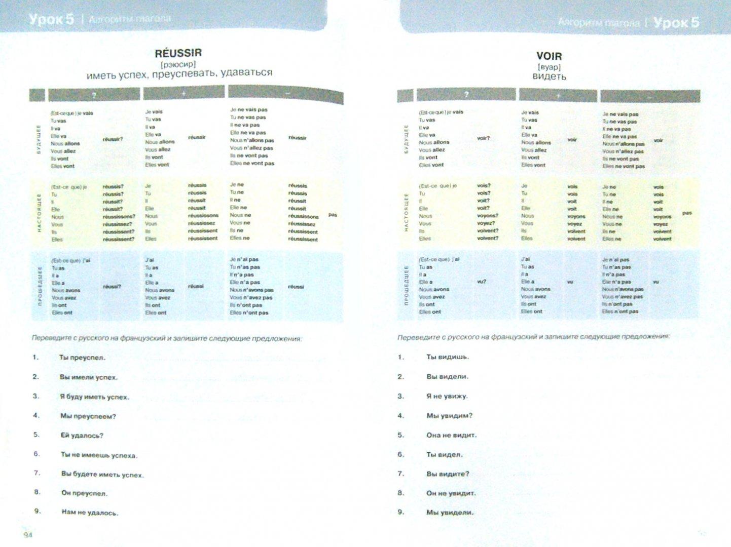 Иллюстрация 1 из 11 для Французский язык. 16 уроков. Базовый тренинг - Дмитрий Петров   Лабиринт - книги. Источник: Лабиринт