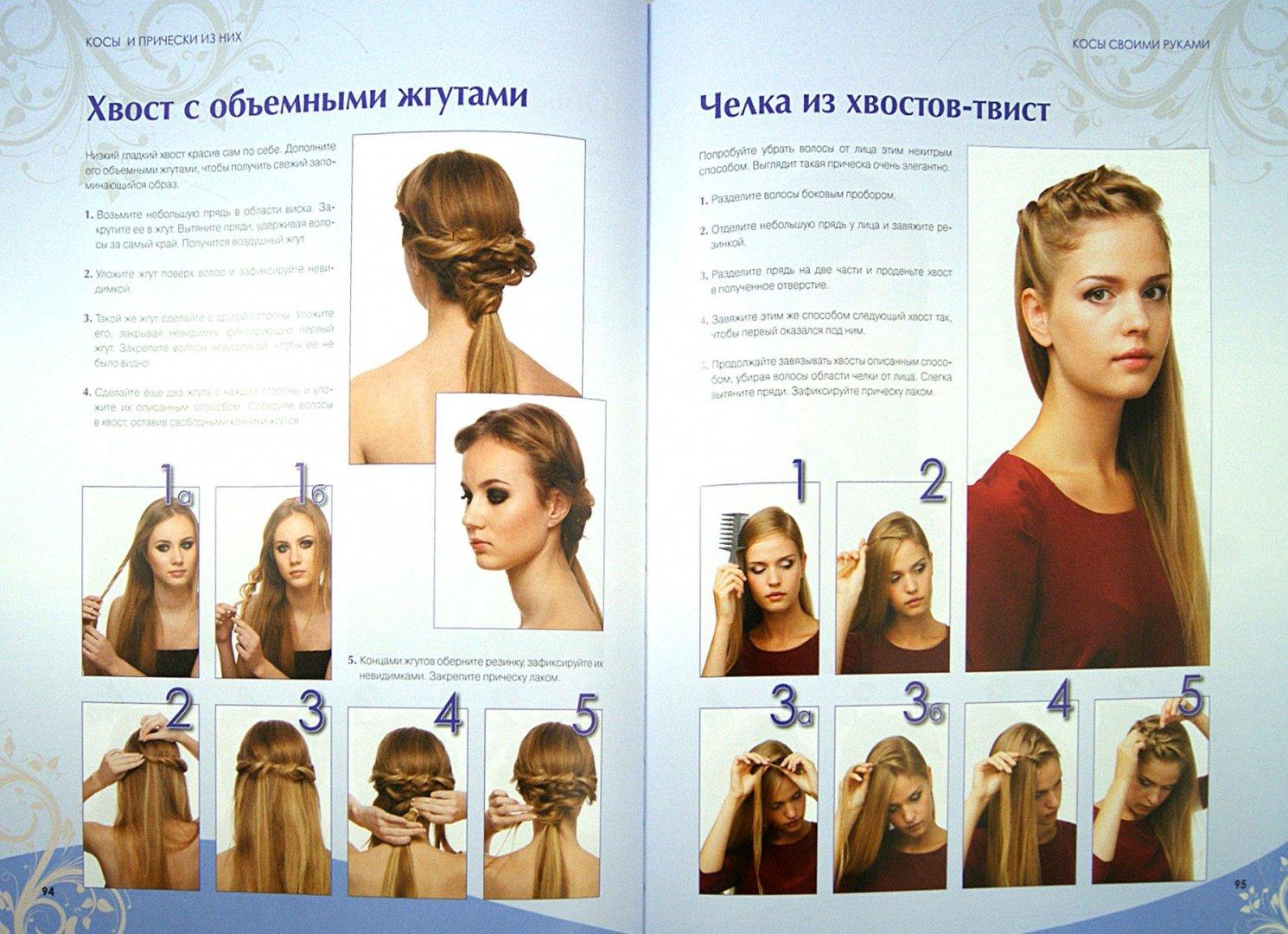Иллюстрация 1 из 16 для Большая книга кос и косичек | Лабиринт - книги. Источник: Лабиринт