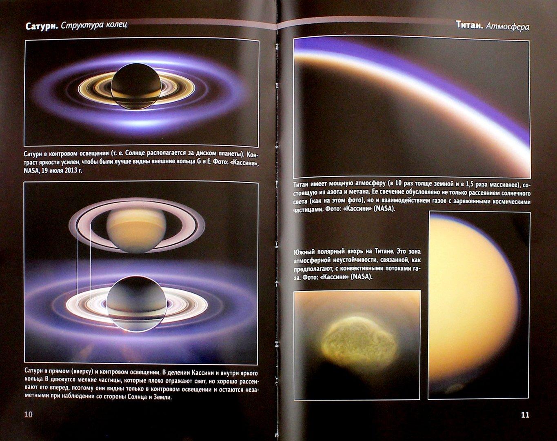Сатурн в разрезе картинка