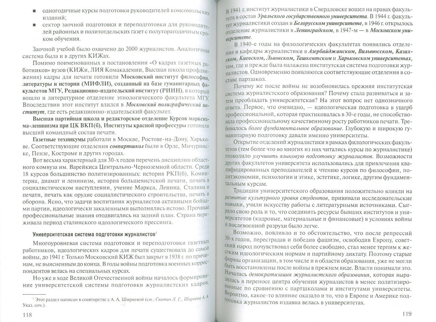 Иллюстрация 1 из 7 для Введение в специальность: Профессия: журналист - Луиза Свитич | Лабиринт - книги. Источник: Лабиринт
