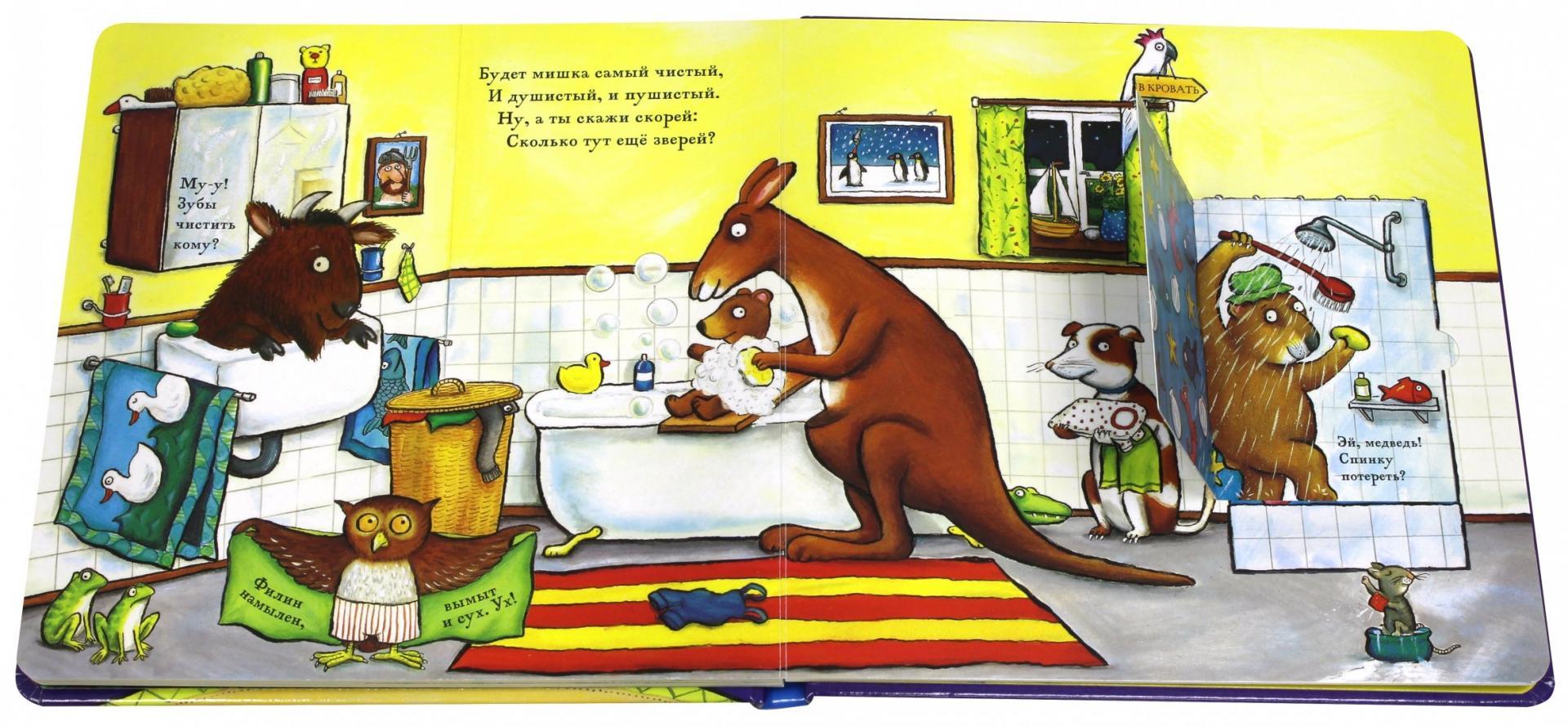 Иллюстрация 1 из 16 для Сонный Мишка. Вечерняя книжка-игрушка - Иан Уайброу | Лабиринт - книги. Источник: Лабиринт