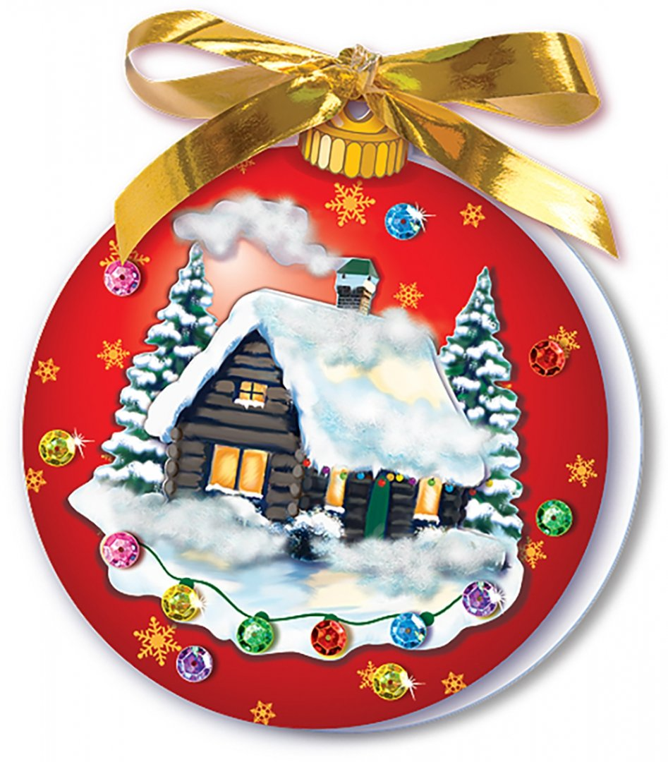 Открытка новогодний шарик с поздравлением рисунок, открытки