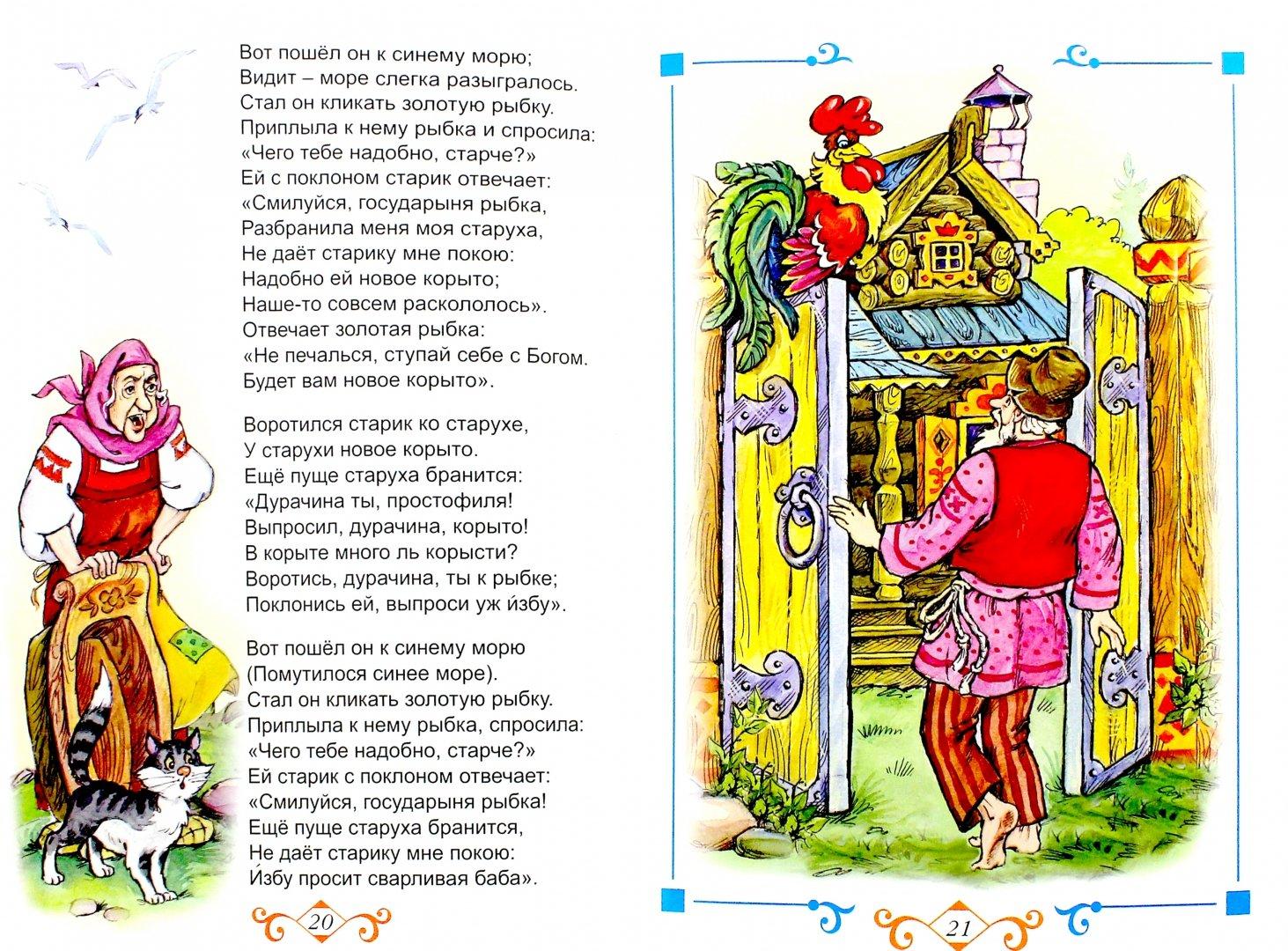 Иллюстрация 1 из 5 для Сказки - Александр Пушкин | Лабиринт - книги. Источник: Лабиринт