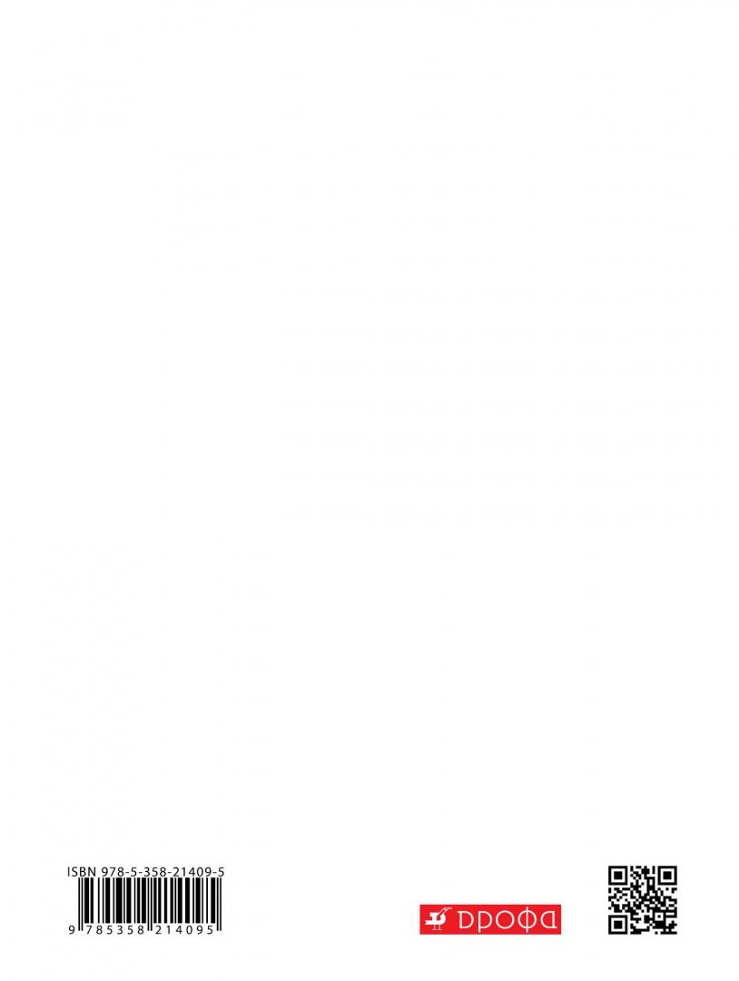 Иллюстрация 1 из 41 для География России. Природа. 8 класс. Рабочая тетрадь к учебнику И. И. Бариновой. ФГОС - Ирина Баринова   Лабиринт - книги. Источник: Лабиринт