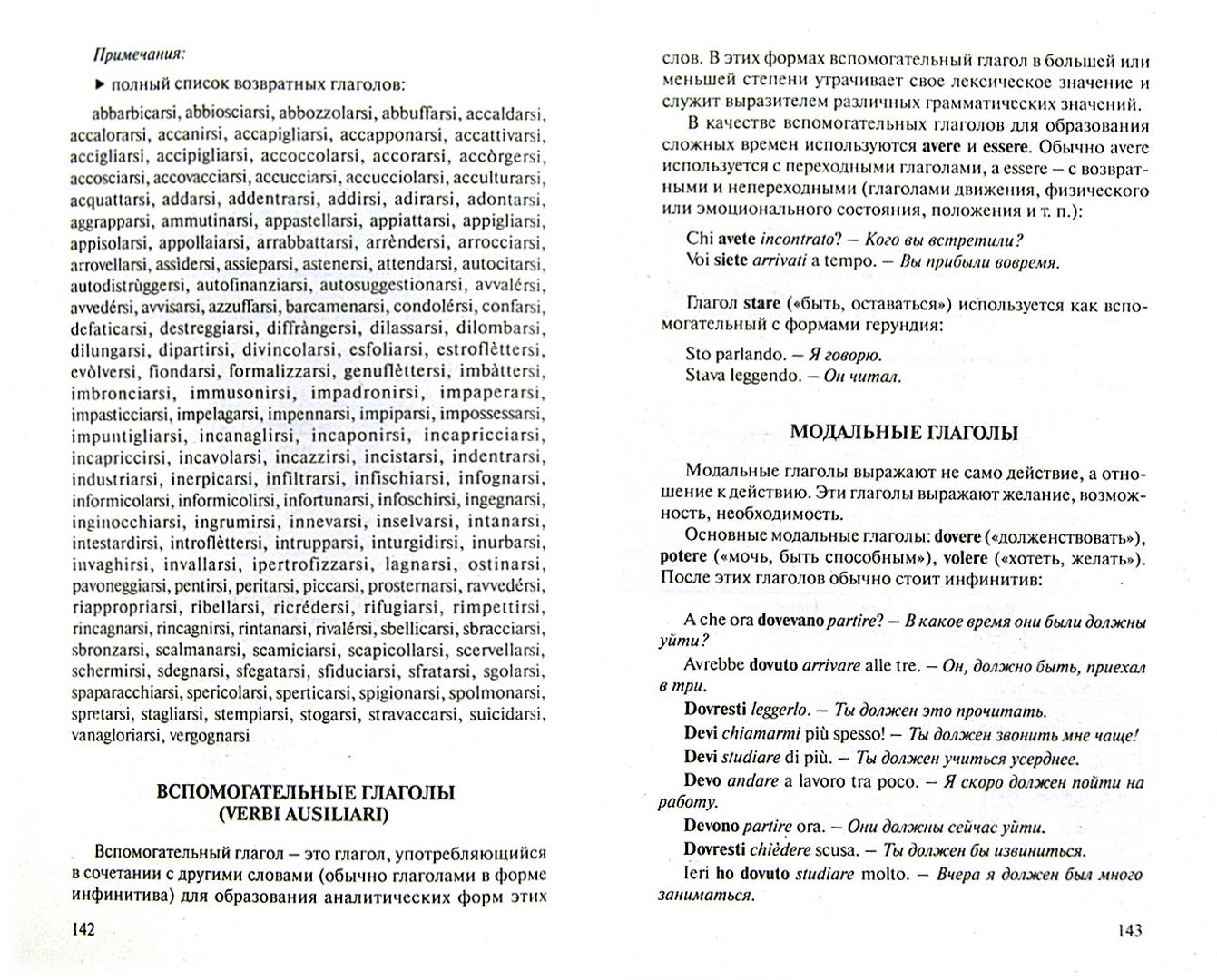 Иллюстрация 1 из 24 для Вся итальянская грамматика за 4 недели - Сергей Матвеев | Лабиринт - книги. Источник: Лабиринт