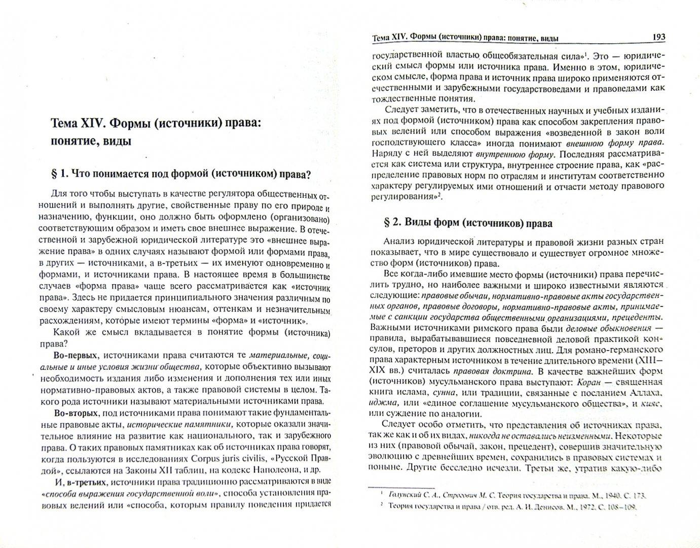 Иллюстрация 1 из 4 для Теория государства и права. Учебник - Марченко, Дерябина   Лабиринт - книги. Источник: Лабиринт