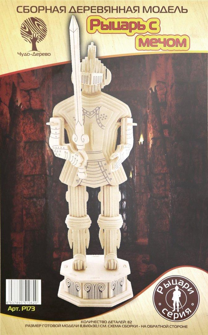 Иллюстрация 1 из 4 для Рыцарь с мечом (P173) | Лабиринт - игрушки. Источник: Лабиринт