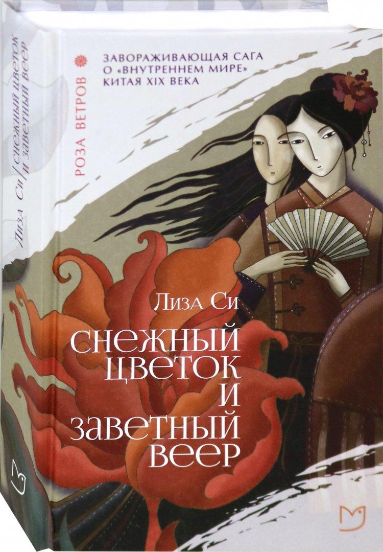 Иллюстрация 1 из 91 для Снежный цветок и заветный веер - Лиза Си | Лабиринт - книги. Источник: Лабиринт