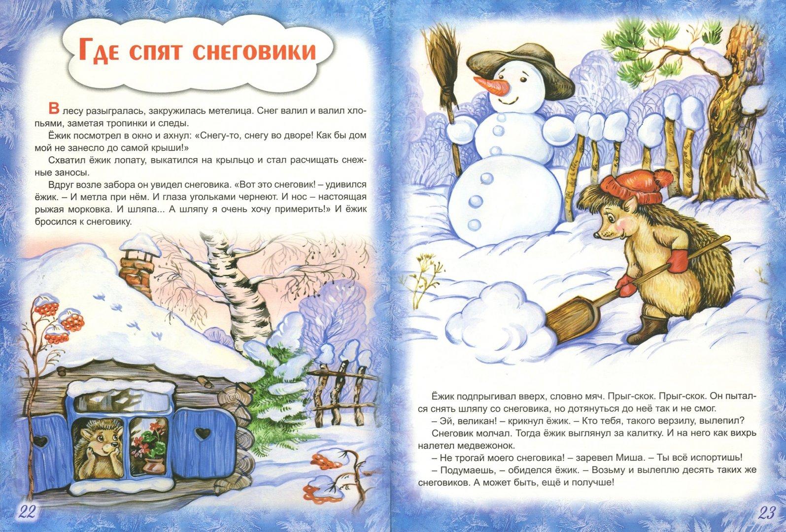 Стихи 2 строки про зиму значительная