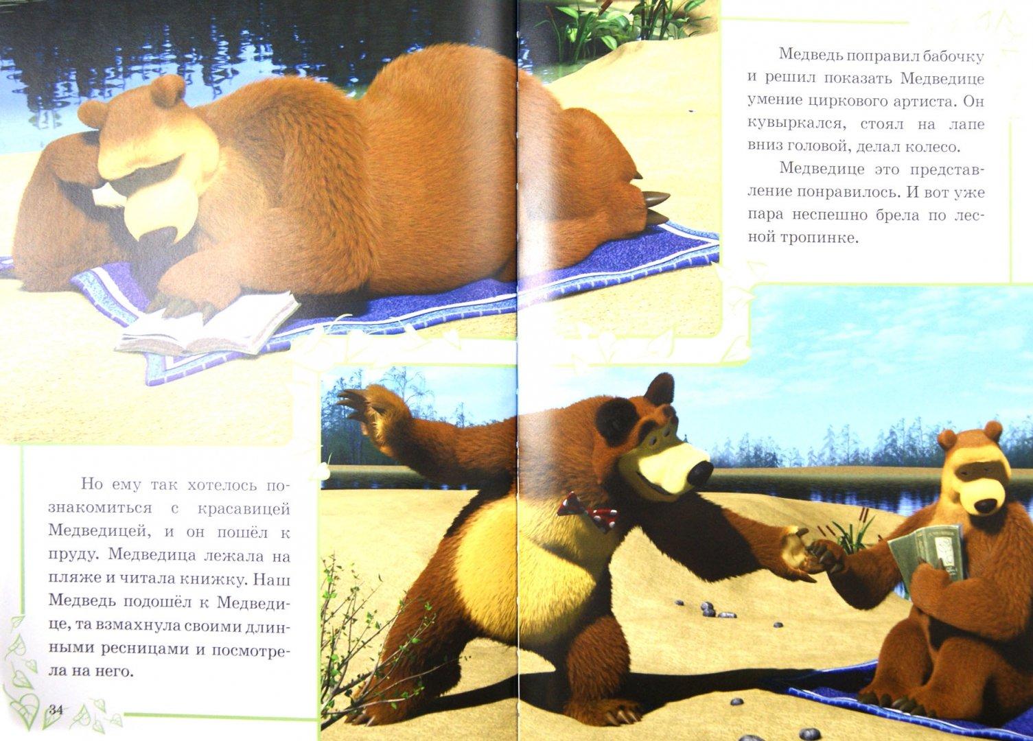 Иллюстрация 1 из 14 для Новые приключения Маши и Медведя. Классика  с вырубкой | Лабиринт - книги. Источник: Лабиринт
