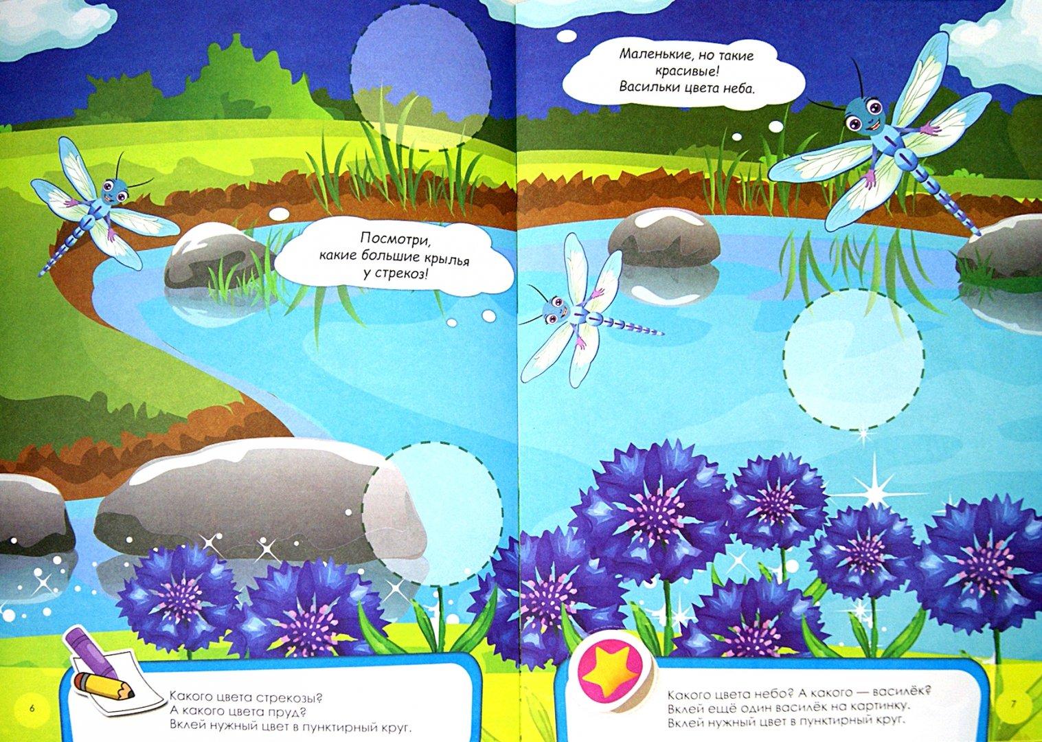 Иллюстрация 1 из 7 для Цветные истории. Учим цвета и оттенки   Лабиринт - книги. Источник: Лабиринт