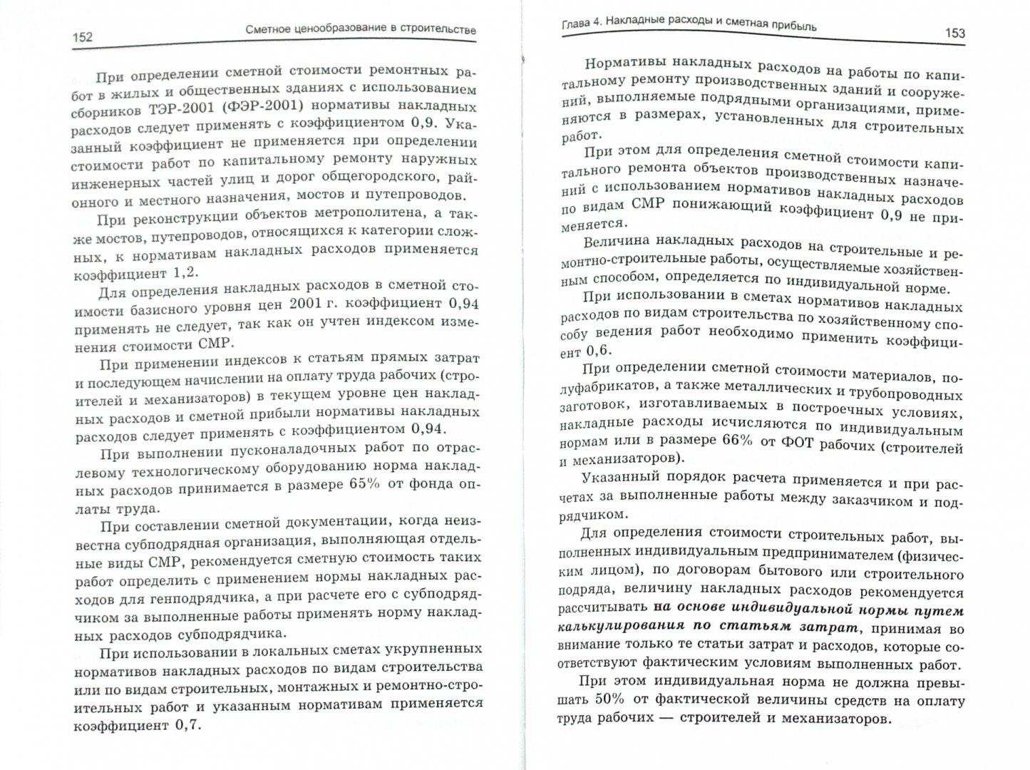 Иллюстрация 1 из 10 для Сметное ценообразование в строительстве - В. Ильин | Лабиринт - книги. Источник: Лабиринт