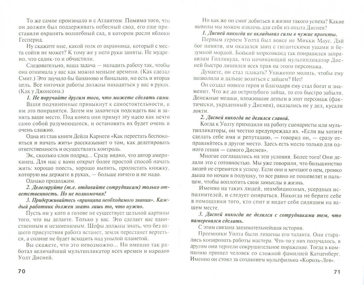Иллюстрация 1 из 5 для Конкретика успеха - Денис Чекалов | Лабиринт - книги. Источник: Лабиринт