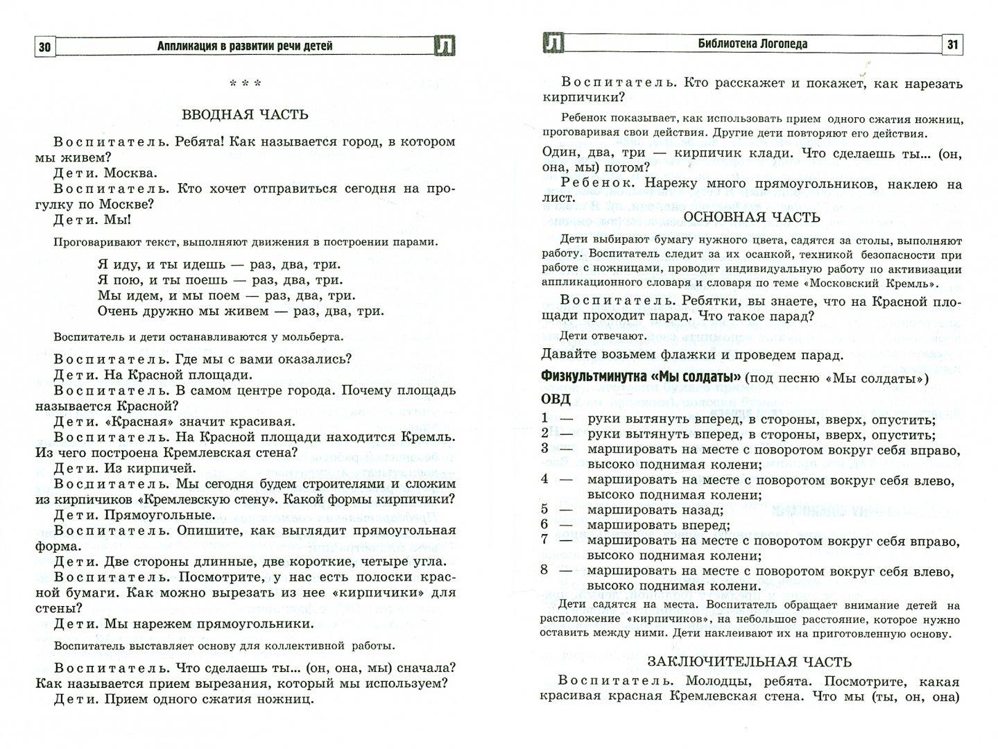 Иллюстрация 1 из 16 для Аппликация в развитии речи детей - Нестерова, Танцюра | Лабиринт - книги. Источник: Лабиринт